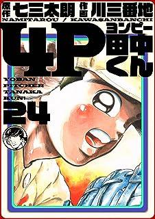 4P田中くん 24巻