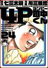 表紙: 4P田中くん 24巻 | 七三太朗