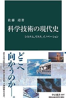 科学技術の現代史 システム、リスク、イノベーション (中公新書)