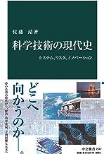 表紙: 科学技術の現代史 システム、リスク、イノベーション (中公新書)   佐藤靖