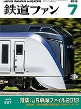 表紙: 鉄道ファン 2018年 07月号 [雑誌] | 鉄道ファン編集部