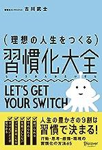 表紙: 理想の人生をつくる習慣化大全 | 古川武士