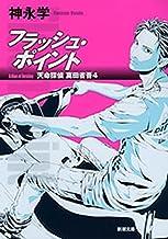 表紙: フラッシュ・ポイント―天命探偵 真田省吾4―(新潮文庫) | 神永 学