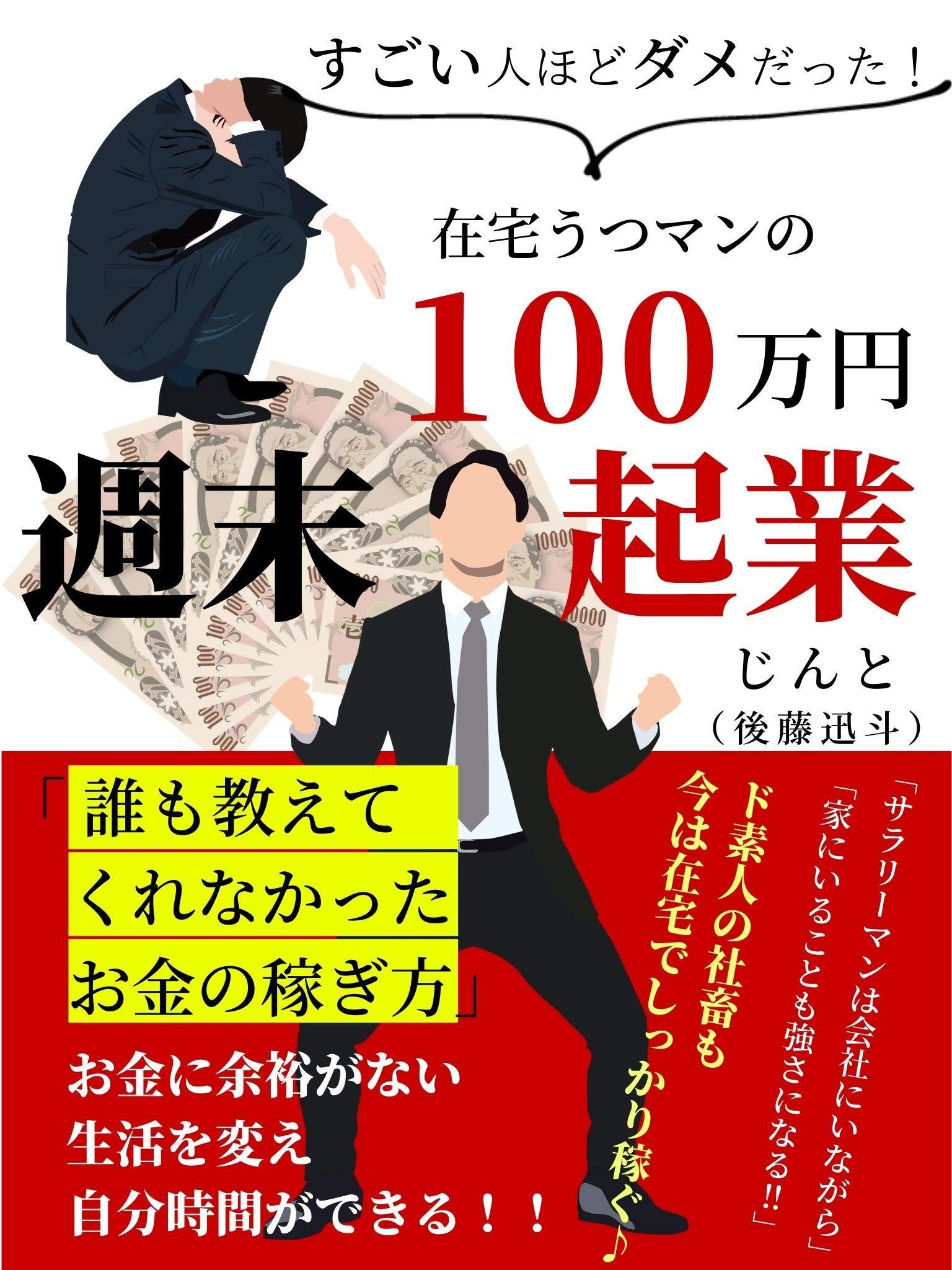 zaitakuutumannnohyakumannennshuumatukigyoujyutu: sugoihitohododamedattahukugyouzaitakusaeariman (Japanese Edition)