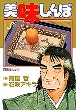 表紙: 美味しんぼ(51) (ビッグコミックス) | 花咲アキラ