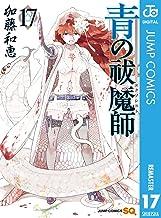 表紙: 青の祓魔師 リマスター版 17 (ジャンプコミックスDIGITAL) | 加藤和恵