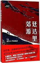Excursion to Tindari (Chinese Edition)