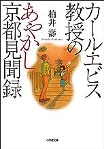 表紙: カール・エビス教授のあやかし京都見聞録 (小学館文庫) | 柏井壽