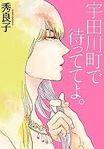 表紙: 宇田川町で待っててよ。 (onBLUE comics)   秀良子