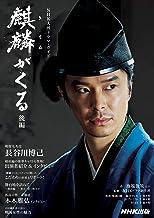 表紙: 麒麟がくる 後編 NHK大河ドラマ・ガイド | 池端俊策