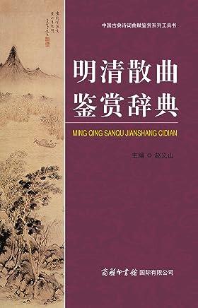 明清散曲鉴赏辞典 (中国古典诗词曲赋鉴赏系列工具书)