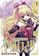 表紙: 少女幻葬ネクロフィリア1 (ヴァルキリーコミックス) | カズミヤアキラ
