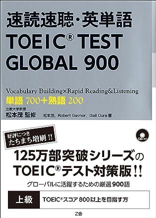 速読速聴?英単語 TOEIC TEST GLOBAL 900