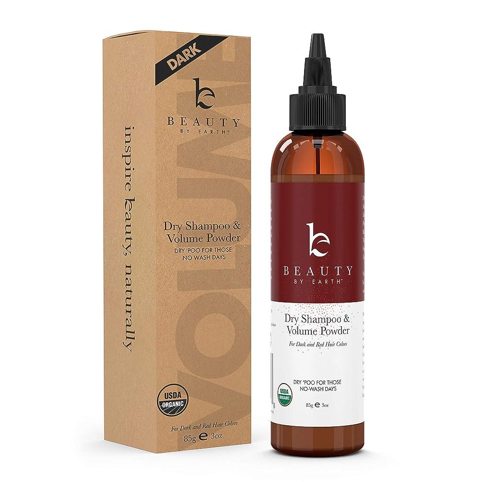 Organic Dry Shampoo Powder - Hair Volume, Volumizing Powder, Natural Dry Shampoo Volume Powder, Best Dry Shampoo, Perfect Hair Powder for Travel (Dark, 3oz)