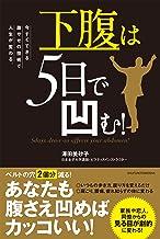 表紙: 下腹は5日で凹む! | 澤田 美砂子