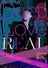 表紙: Deep Love REAL 〔完全版〕 5巻 | Yoshi