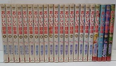 おいしい銀座 コミック 全22巻完結セット (オフィスユーコミックス)