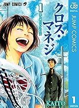 表紙: クロス・マネジ 1 (ジャンプコミックスDIGITAL) | KAITO