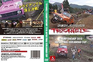 トライアングルチャンピオンシップ2016 JAPANファイナルGEOLANDAR CUP [DVD]