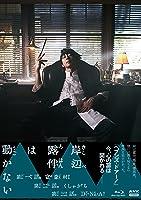 【Amazon.co.jp限定】BD 岸辺露伴は動かない(オリジナル特典:メインビジュアルキャラファインマット※イラスト面Lサイズ) [Blu-ray]