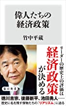 表紙: 偉人たちの経済政策 (角川新書) | 竹中平蔵