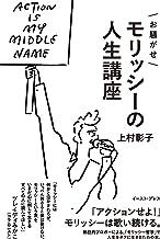 表紙: お騒がせモリッシーの人生講座 | 上村彰子