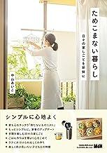 表紙: ためこまない暮らし 日々の家しごとを新鮮に | 中山あいこ