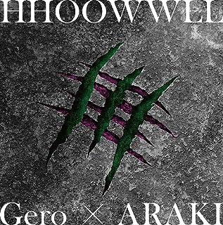 【Amazon.co.jp限定】HHOOWWLL(初回限定盤)(CD+特典CD)(TVアニメ「かつて神だった獣たちへ」エンディングテーマ)(メーカー特典:B2告知ポスター&Am...