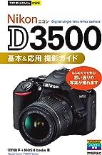 今すぐ使えるかんたんmini Nikon D3500 基本&応用撮影ガイド