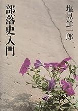 表紙: 部落史入門 (河出文庫) | 塩見鮮一郎