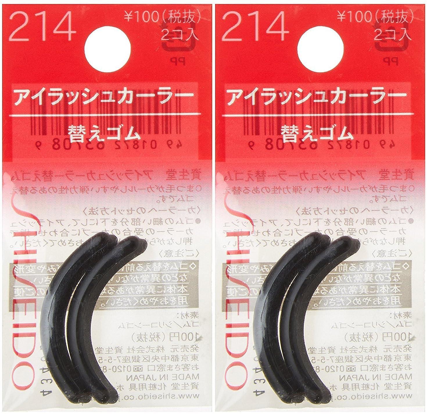 フォーム嫌がる大気資生堂 アイラッシュカーラー替えゴム 214 (2コ入) (2コ入2袋)