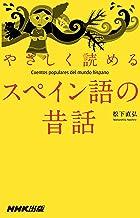 表紙: やさしく読めるスペイン語の昔話 | 松下 直弘