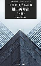 スキマ時間deスキルアップシリーズ TOEIC® L&R 頻出英単語100