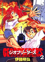 表紙: ジオブリーダーズ (2) (ヤングキングコミックス) | 伊藤明弘