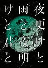SID 日本武道館 2017 「夜更けと雨と/夜明けと君と」 [DVD]