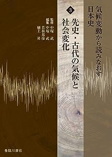 気候変動から読みなおす日本史 (3) 先史・古代の気候と社会変化