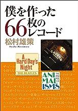 表紙: 僕を作った66枚のレコード | 松村雄策