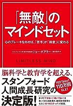 表紙: 「無敵」のマインドセット 心のブレーキを外せば、「苦手」が「得意」に変わる (ハーパーコリンズ・ノンフィクション) | ジョー ボアラー