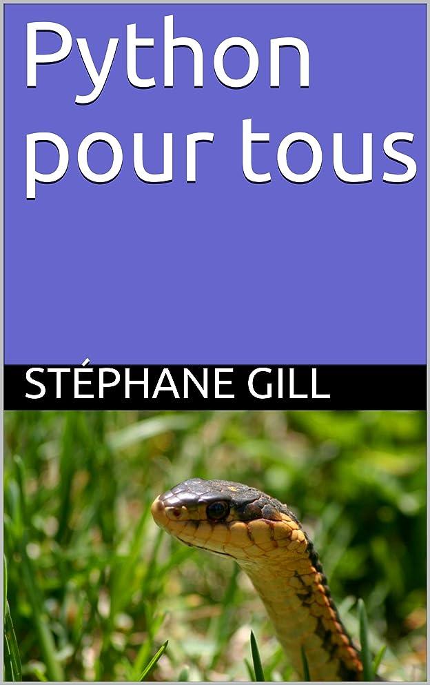 逆プレミアム引き算Python pour tous (French Edition)