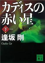 表紙: 新装版 カディスの赤い星(下) (講談社文庫)   逢坂剛
