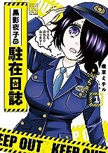 黒影夜子の駐在日誌 (1)【カラーページ増量版】 (バンブーコミックス)