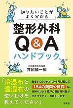表紙: 知りたいことがよく分かる 整形外科Q&Aハンドブック | 井尻 慎一郎