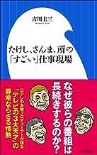 表紙: たけし、さんま、所の「すごい」仕事現場(小学館新書) | 吉川圭三