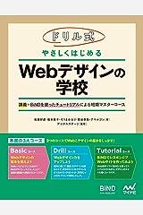 ドリル式 やさしくはじめる Webデザインの学校 講義+BiNDを使ったチュートリアルによる短期マスターコース Kindle版