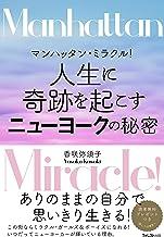 表紙: マンハッタン・ミラクル! 人生に奇跡を起こすニューヨークの秘密 | 香咲弥須子