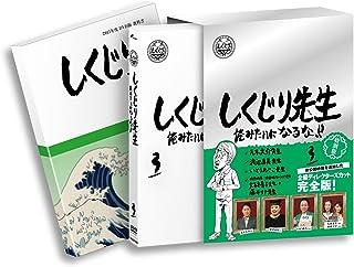 しくじり先生 俺みたいになるな!!  DVD特別版 〈教科書付〉 第3巻