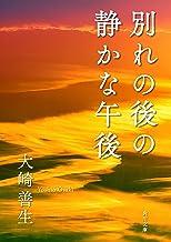 表紙: 別れの後の静かな午後 (角川文庫) | 大崎 善生