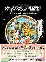 表紙: シャングリラ占星術 あなたを守護する27の聖獣占い   竹本光晴