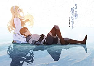 Maquia: When the Promised Flower Blooms Design and Rough Sketches Collection
