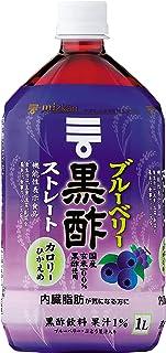 ミツカン ブルーベリー黒酢 ストレート 1000ml ×2本 機能性表示食品